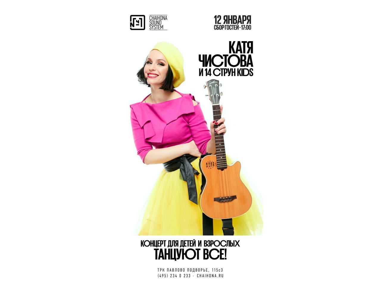 Концерт в Чайхоне №1 в ТРК «Павлово Подворье»