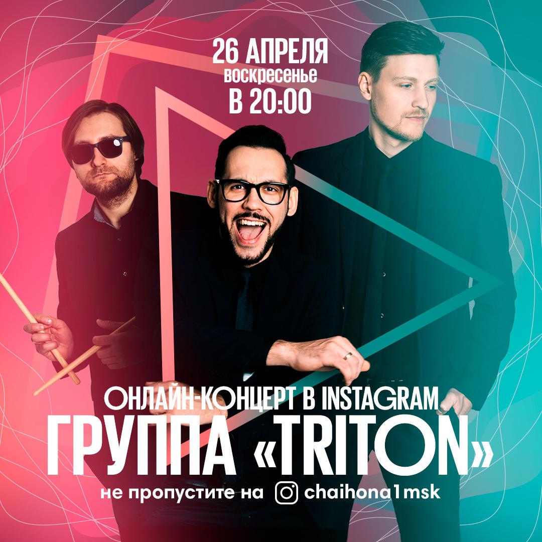 Онлайн-концерт кавер-группы Triton