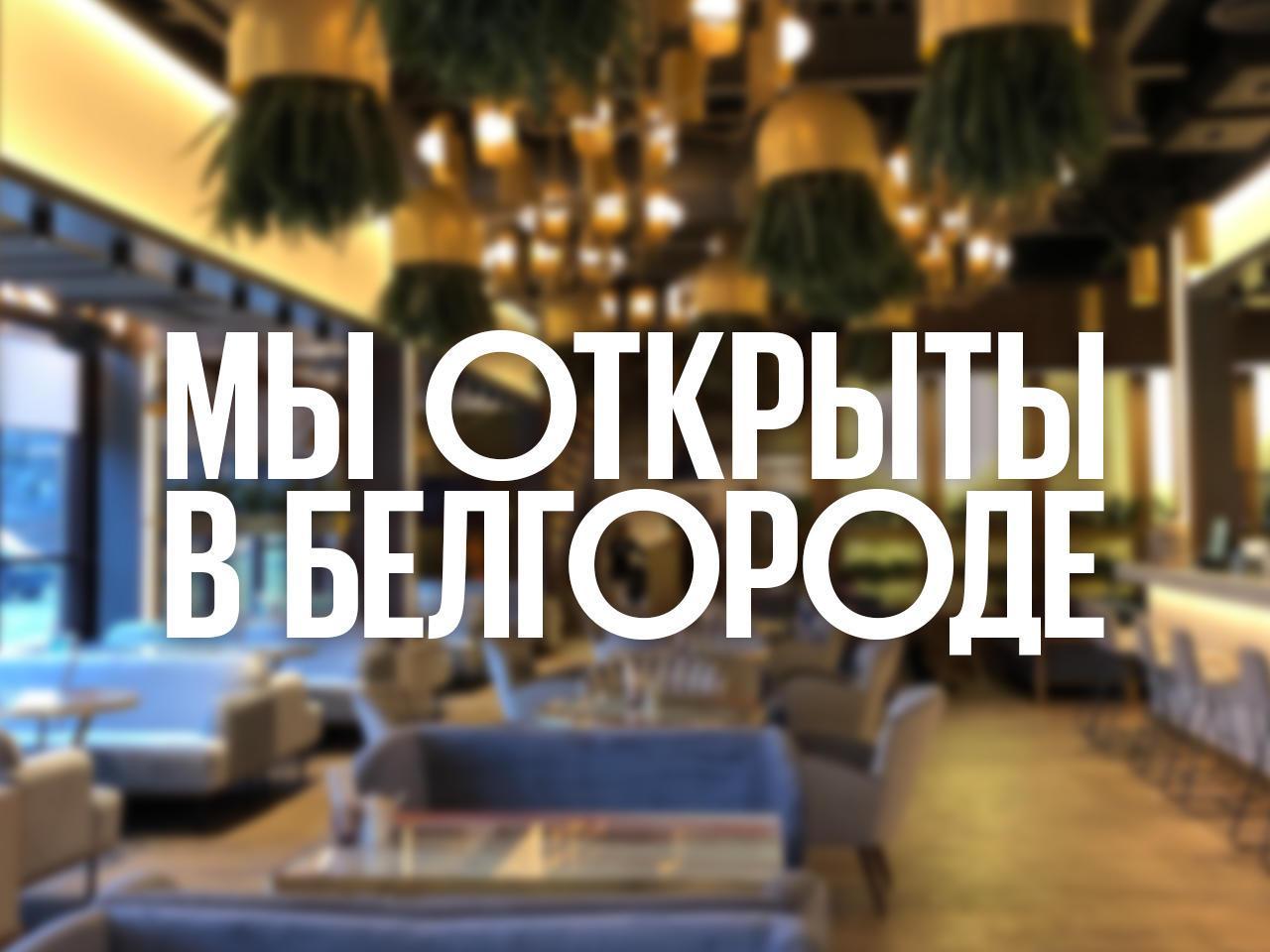 VASILCHUKÍ Chaihona №1 в Белгороде