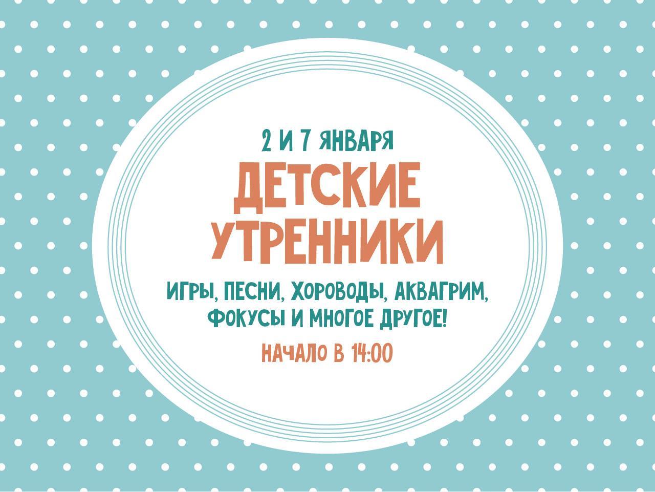 Новогодняя программа для малышей!