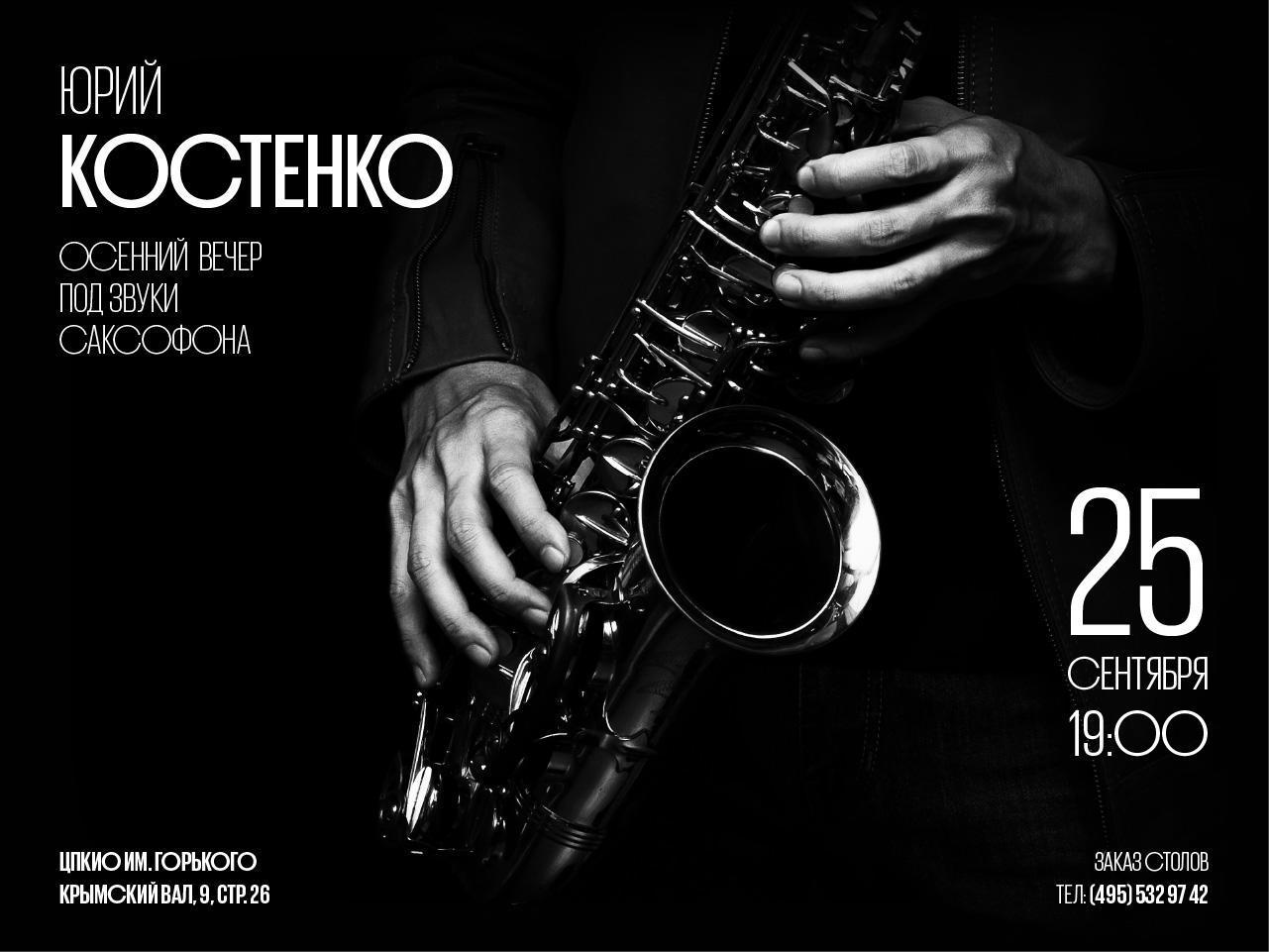 Концерт Юрия Костенко