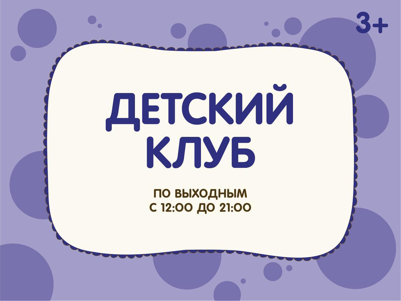 Чайхона для детей и мастер-классы