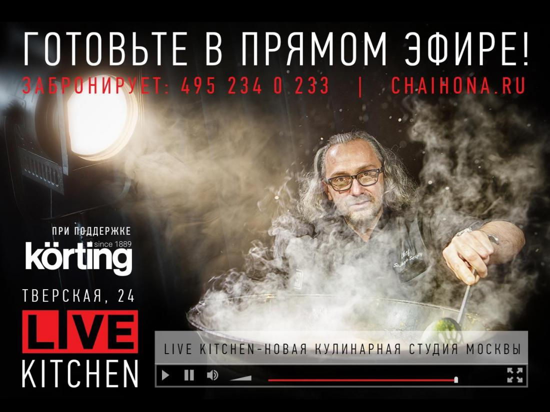 «ЧАЙХОНА №1» на Тверской, 24 –  ресторан нового формата в самом сердце города