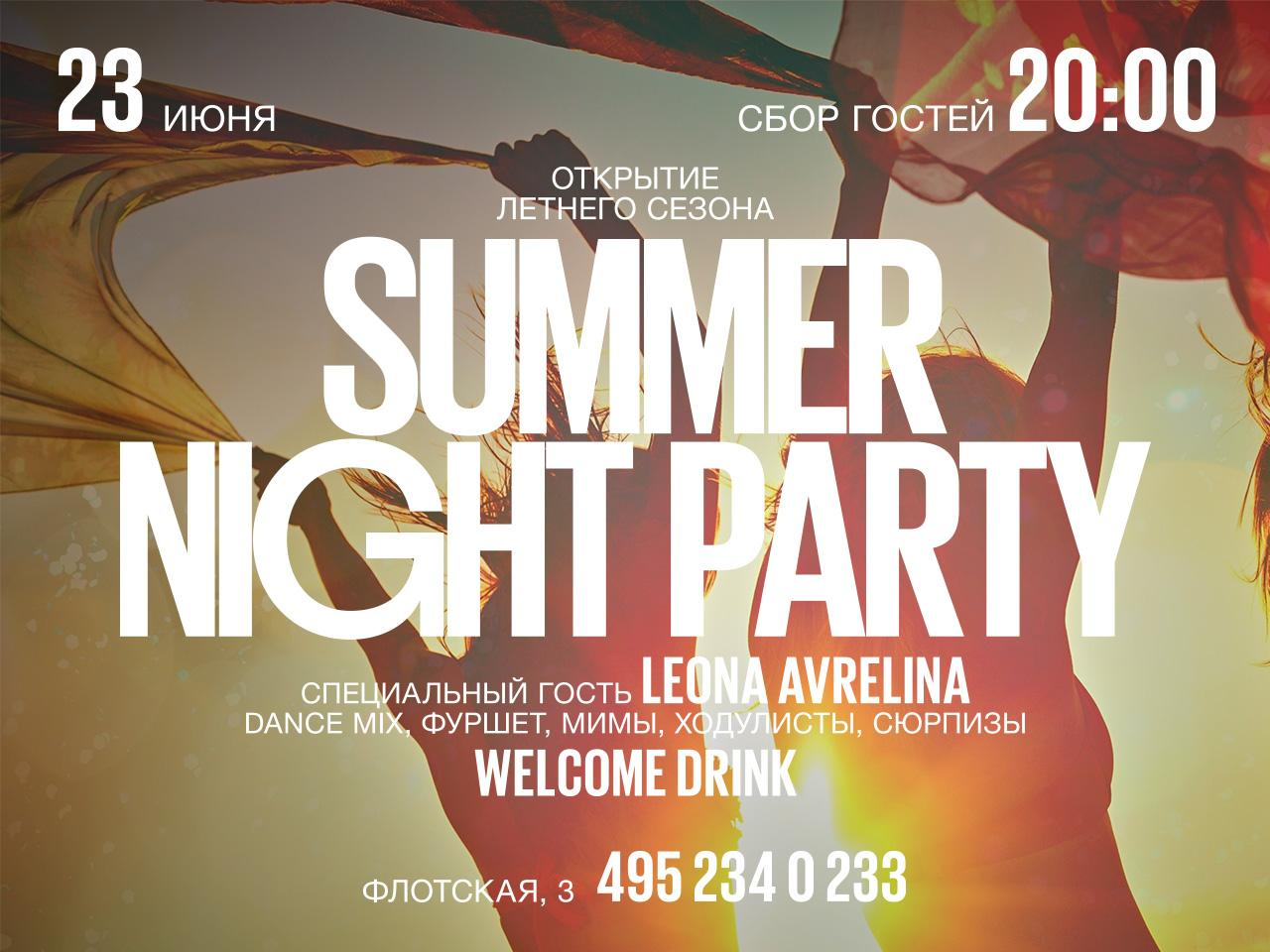 «Summer Night Party» на Флотской