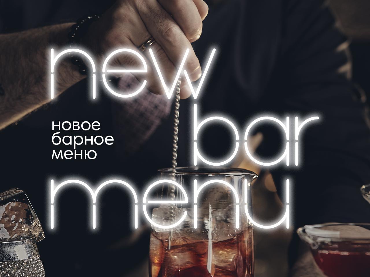 Новое барное меню «Чайхоны №1» братьев Васильчуков