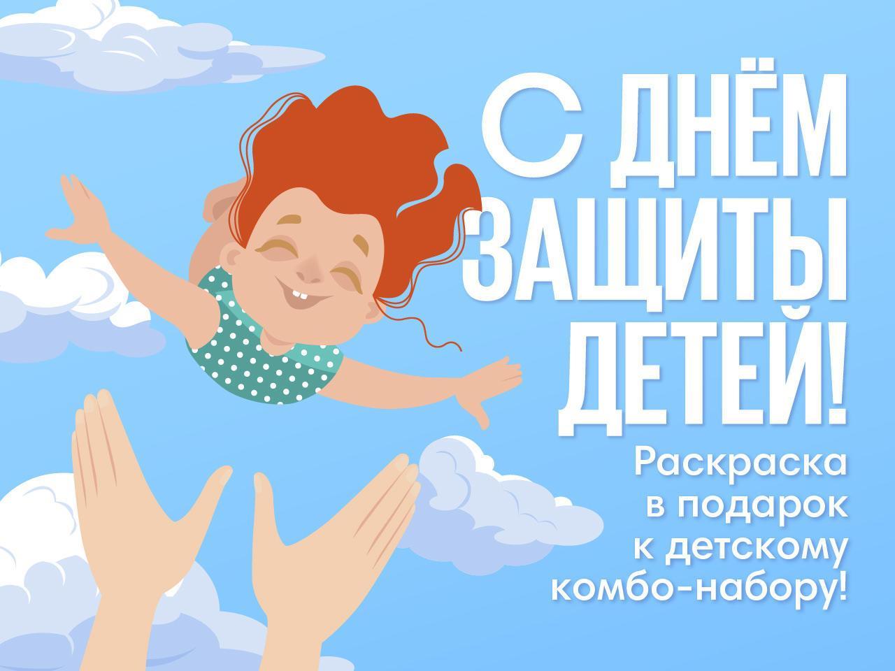 Поздравляем вас с Днём защиты детей