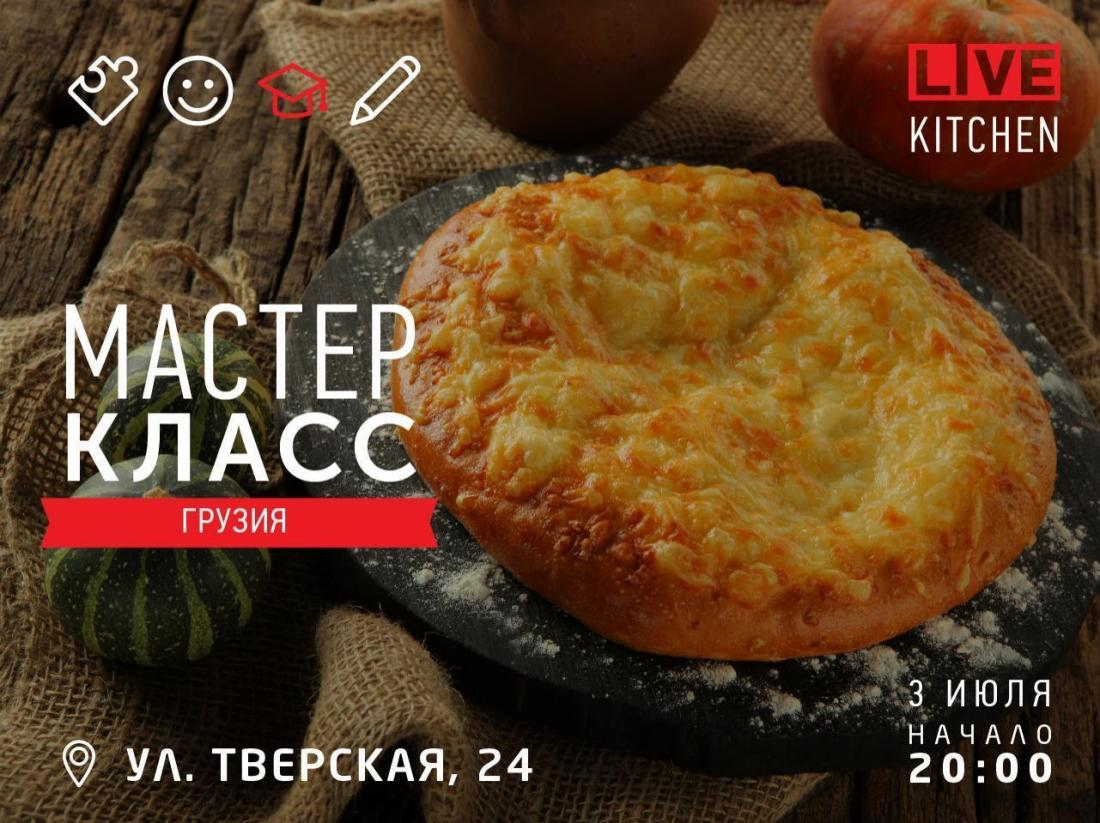 Мастер-класс по Грузинской кухне