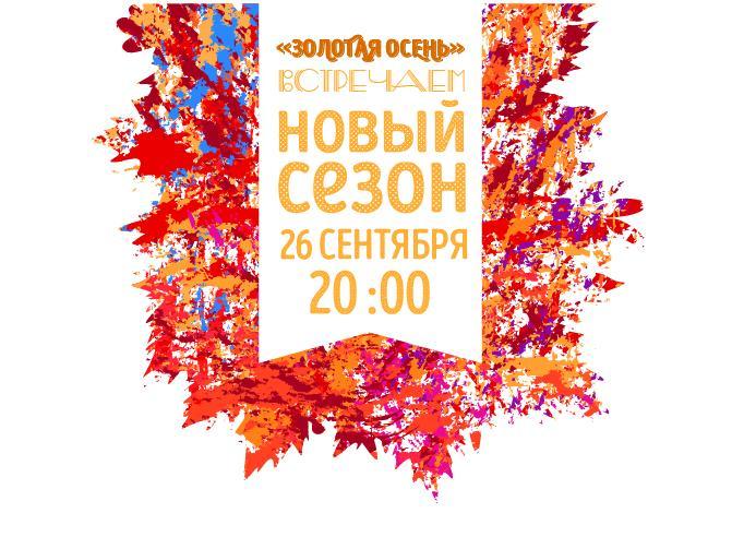 Встречаем новый сезон на Олимпийском проспекте!