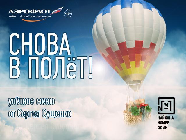 «ЧАЙХОНА №1». Летали, летаем и будем летать!