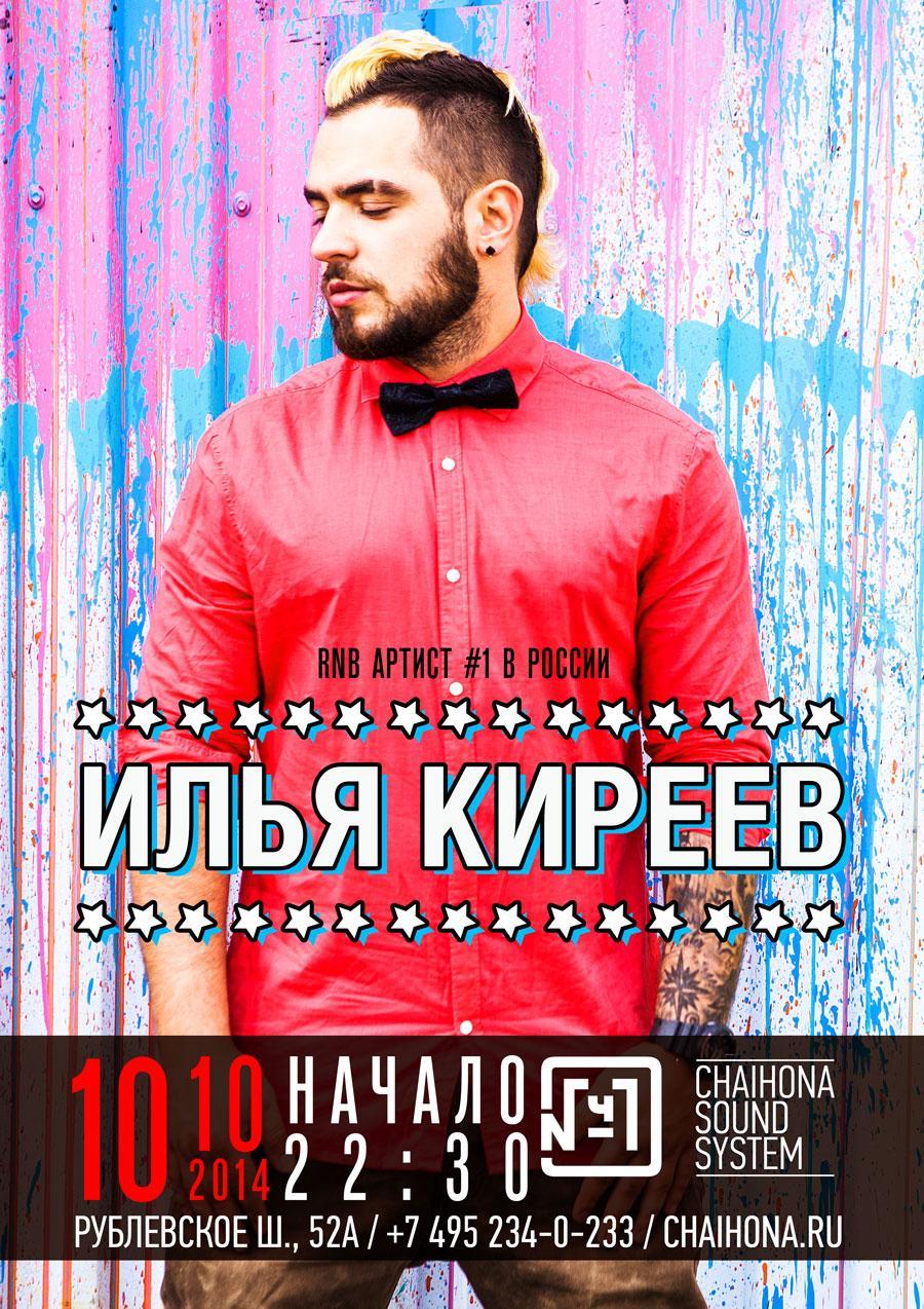 Илья Киреев 10