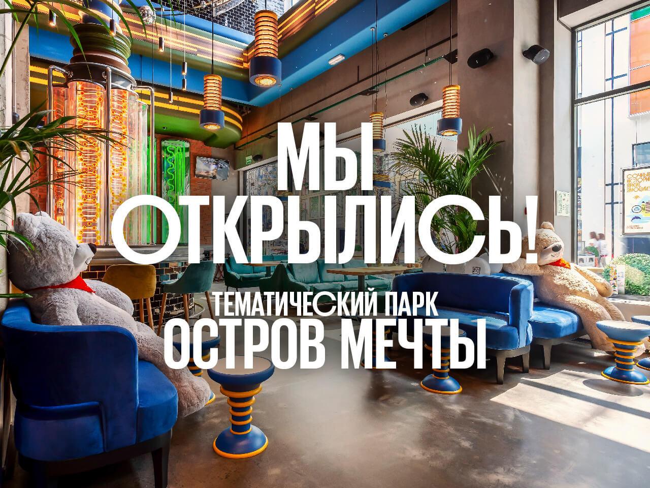 Новый ресторан VASILCHUKÍ Chaihona №1 в «Острове мечты»