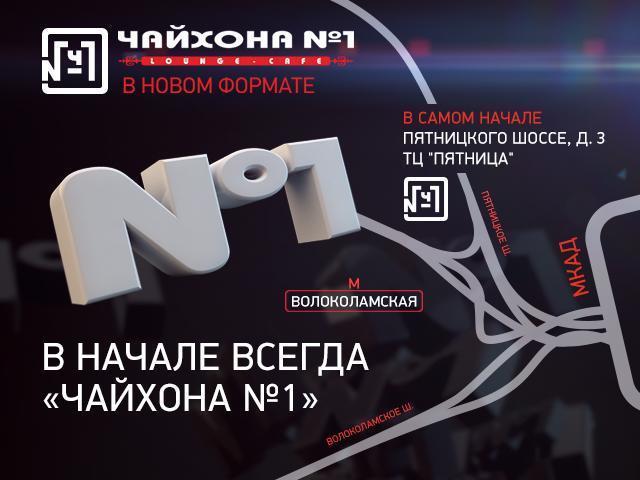 Meet in «ЧАЙХОНА №1»  в Митино