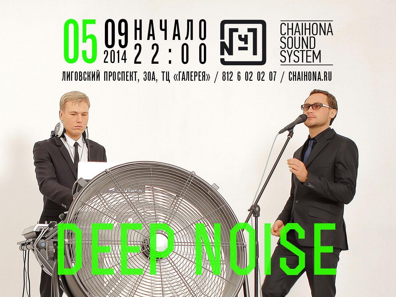 Deep Noise