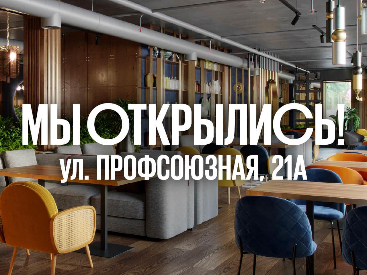 Открыт новый ресторан Чайхона №1 братьев Васильчуков на Профсоюзной