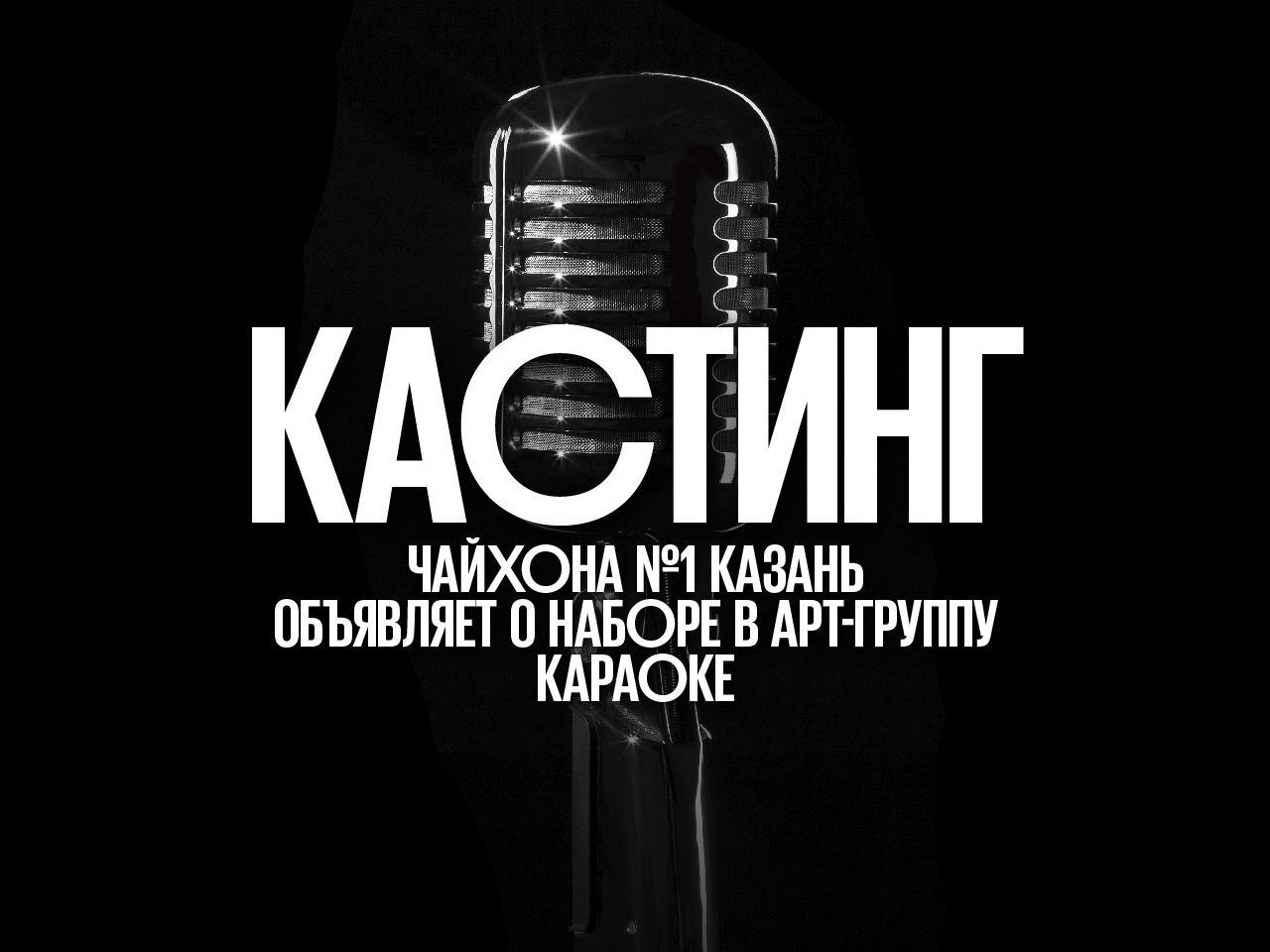 Кастинг в арт-группу караоке Чайхоны №1 (Казань)