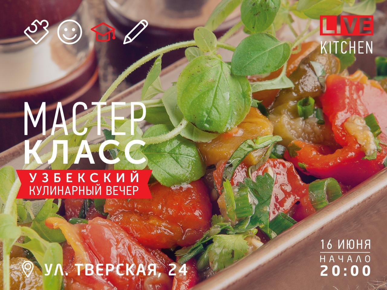 Узбекский кулинарный вечер