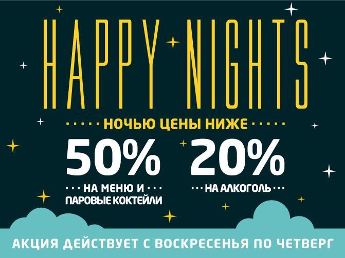 Счастливые ночи в ресторанах Чайхона №1