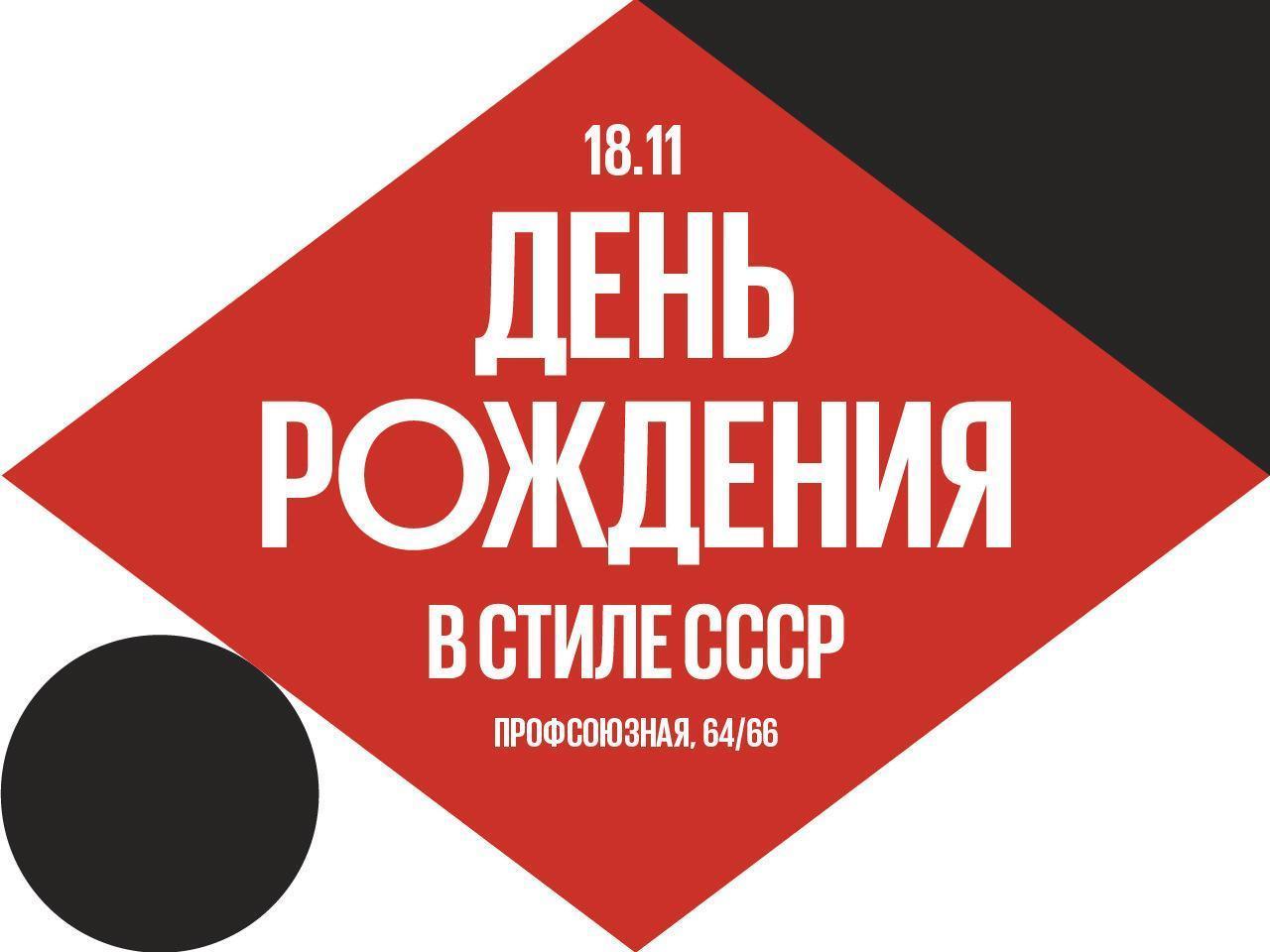 День Рождения в стиле СССР в ресторане Чайхона № 1 на Профсоюзной