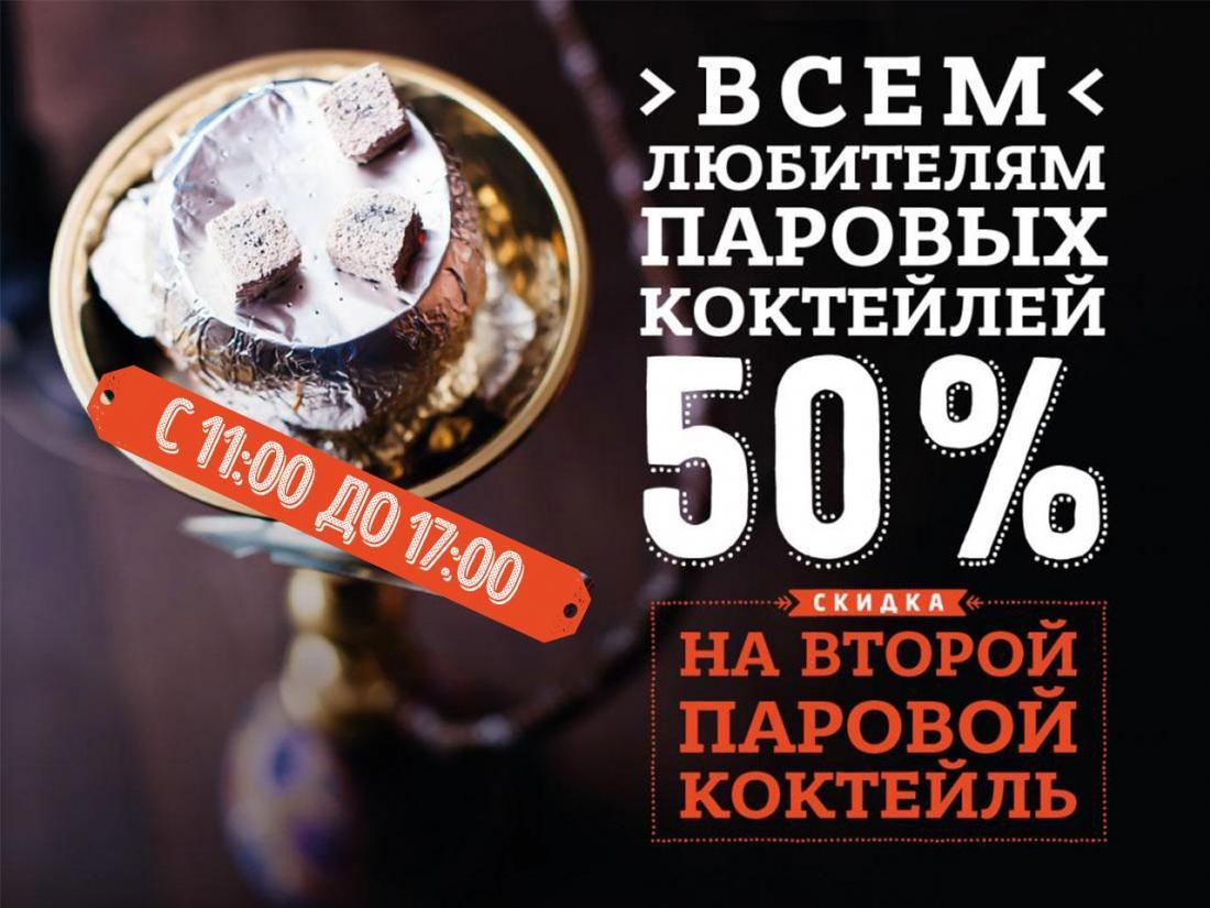 Скидка 50% на второй паровой коктейль