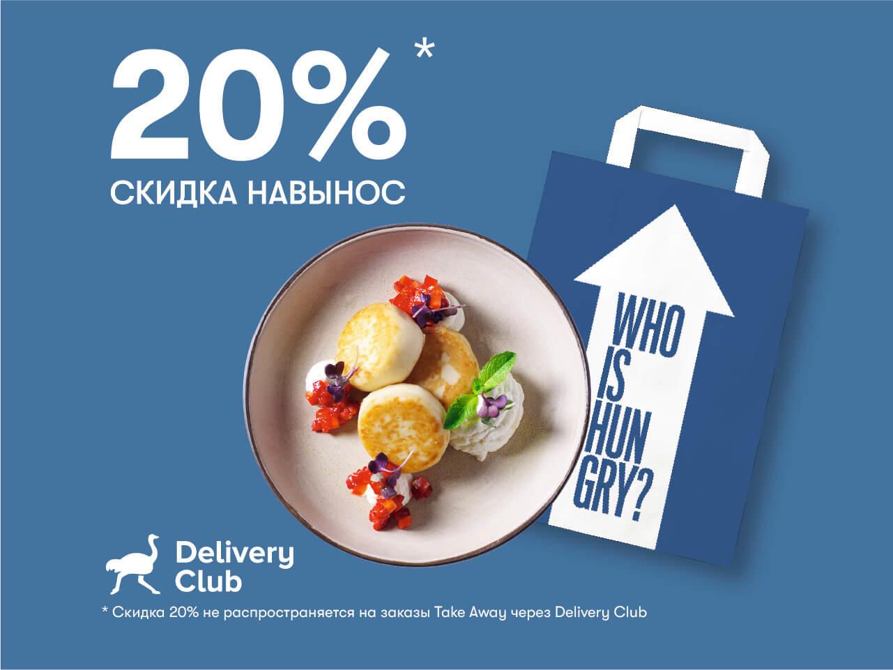 Заказ с собой со скидкой 20% в Чайхоне №1 братьев Васильчуков!