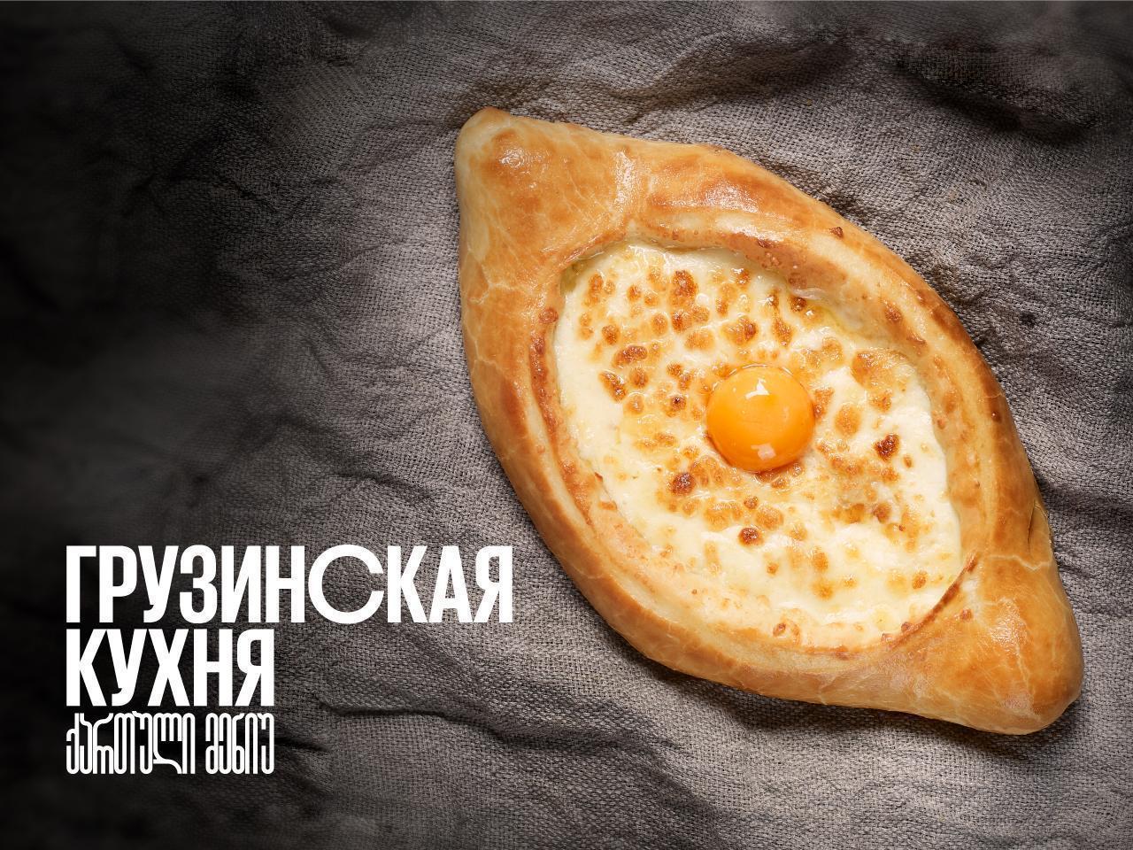 Чайхона №1 в Сочи представляет новое грузинское меню