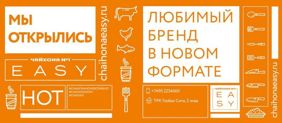 «Чайхона №1» запускает новый бренд в современном формате - «Чайхона Easy».