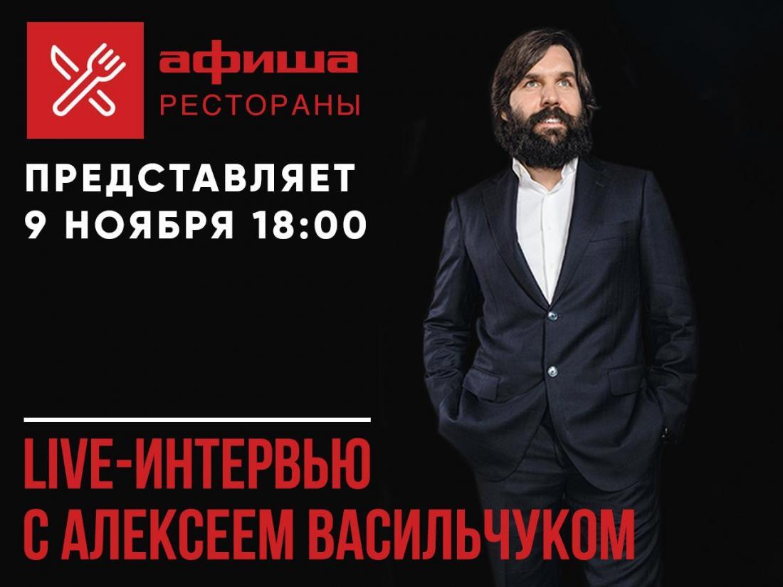 Live - интервью с Алексеем Васильчуком