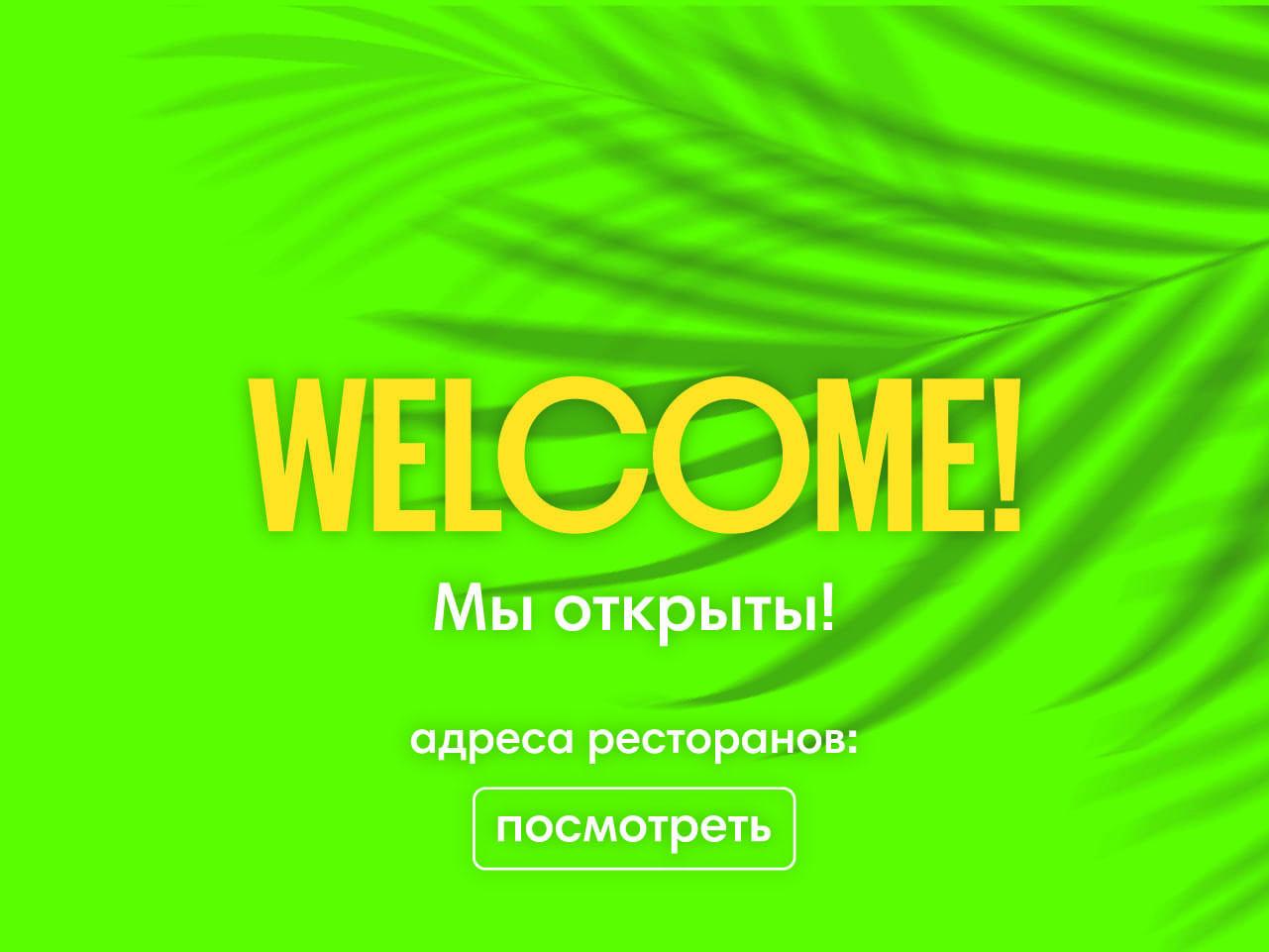 Друзья, с радостью сообщаем вам, что часть ресторанов Ч1 Васильчуки открыты!