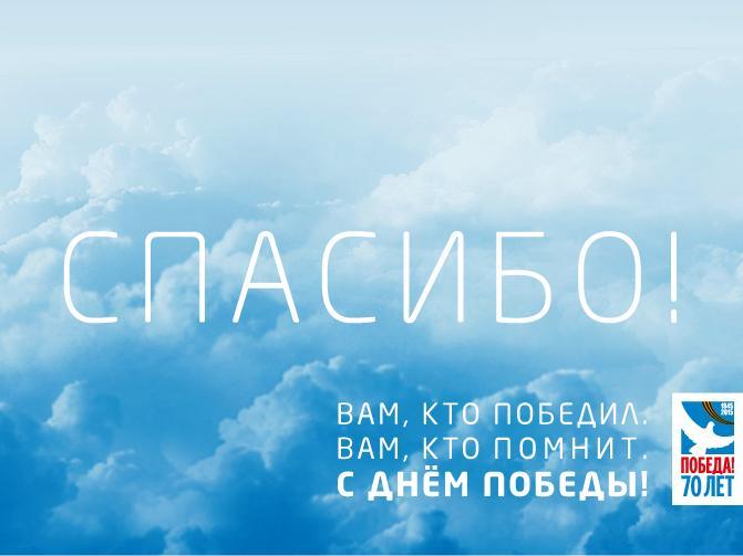 «Мирного неба над головой»