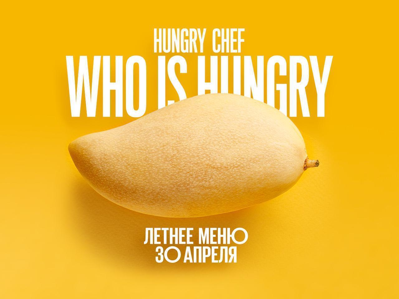 Летнее меню Hungry Chef