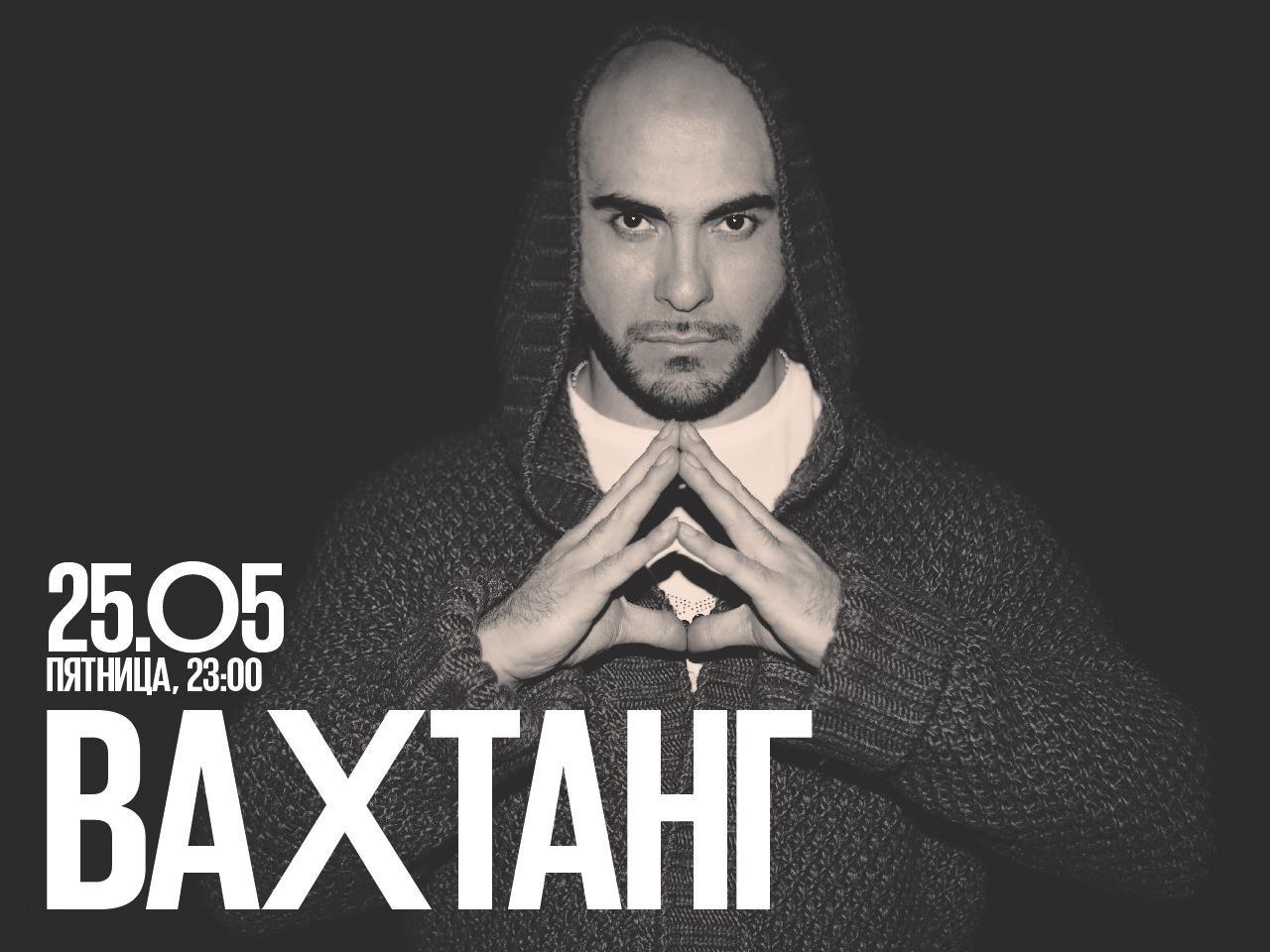Концерт Вахтанга