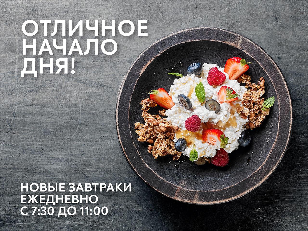 Новые завтраки в Ч1 Васильчуки