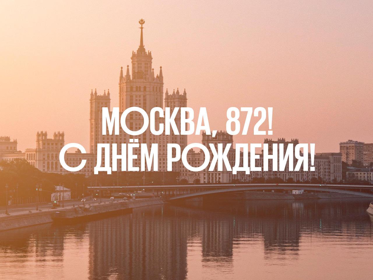 С днем рождения, Москва