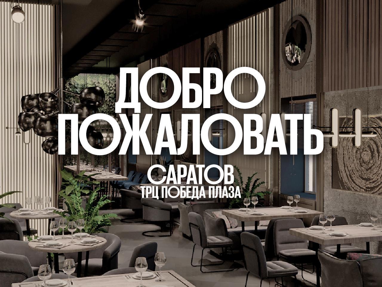 Новый ресторан Чайхона №1 в Саратове!