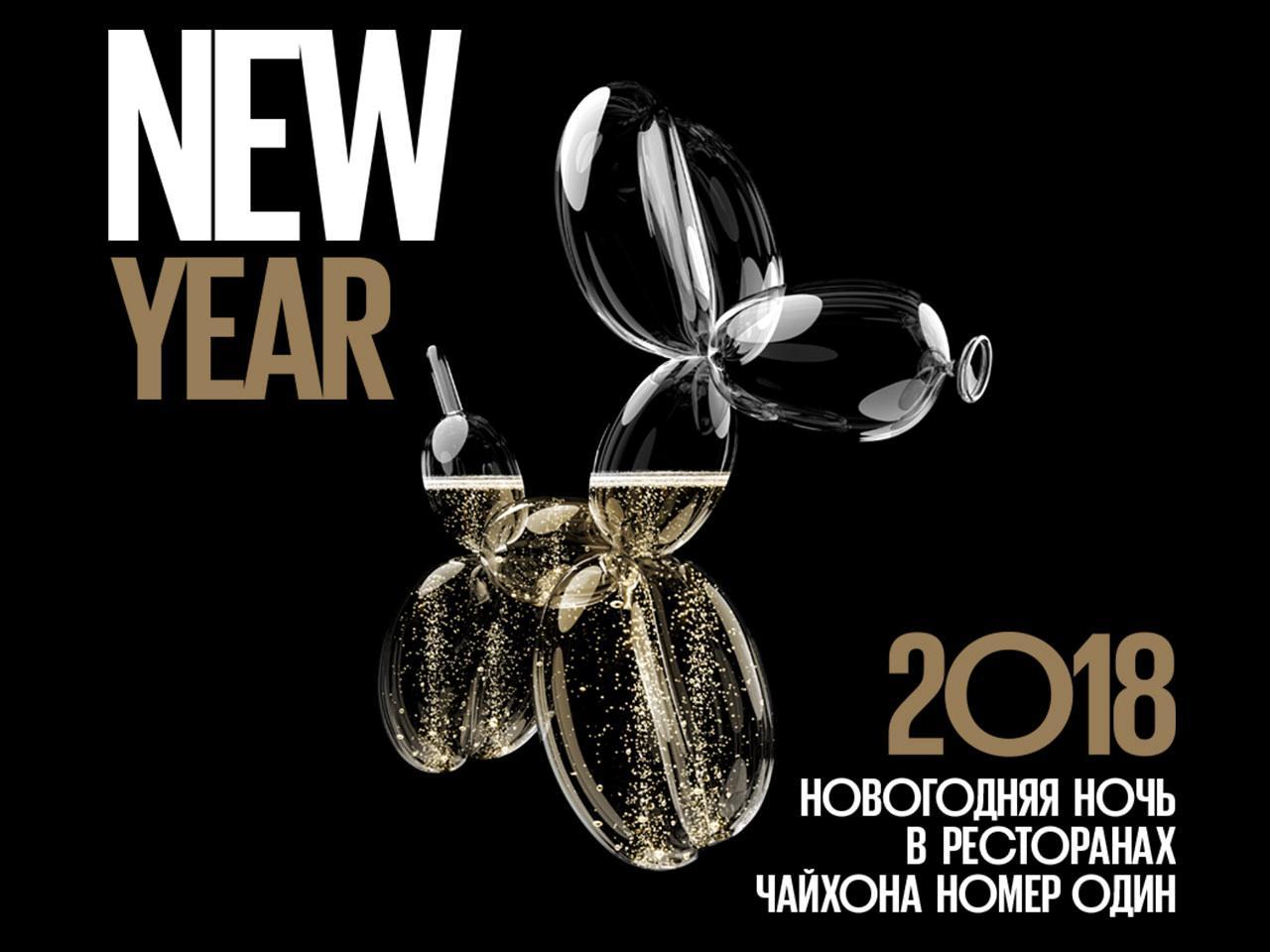 Новогодняя ночь в Чайхоне №1!