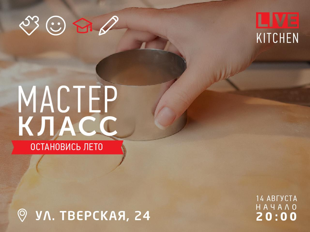 """Мастер-класс """"Остановись, лето!"""""""