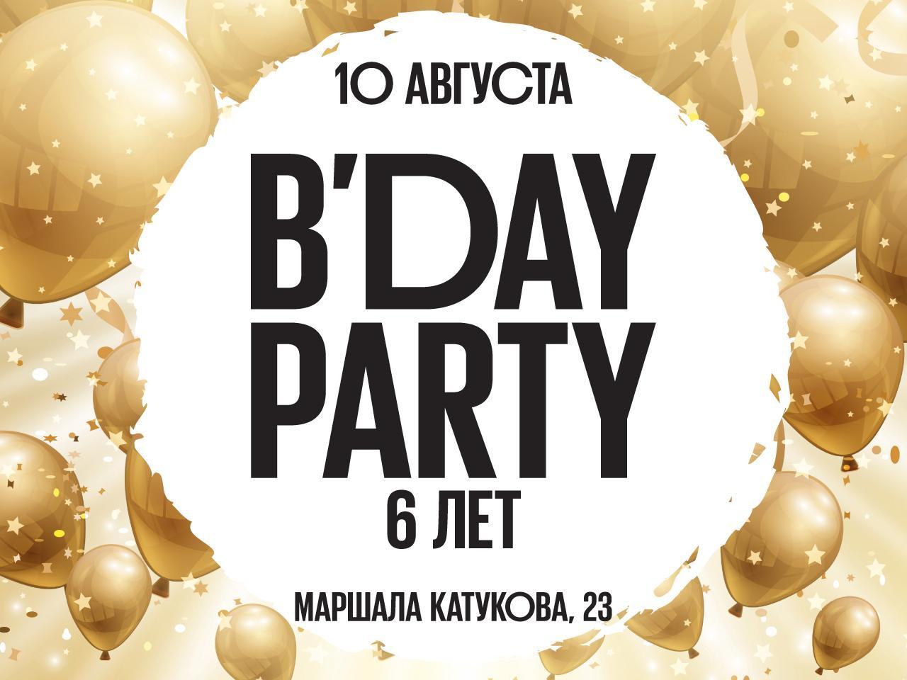 День рождения Чайхона №1 в Строгино