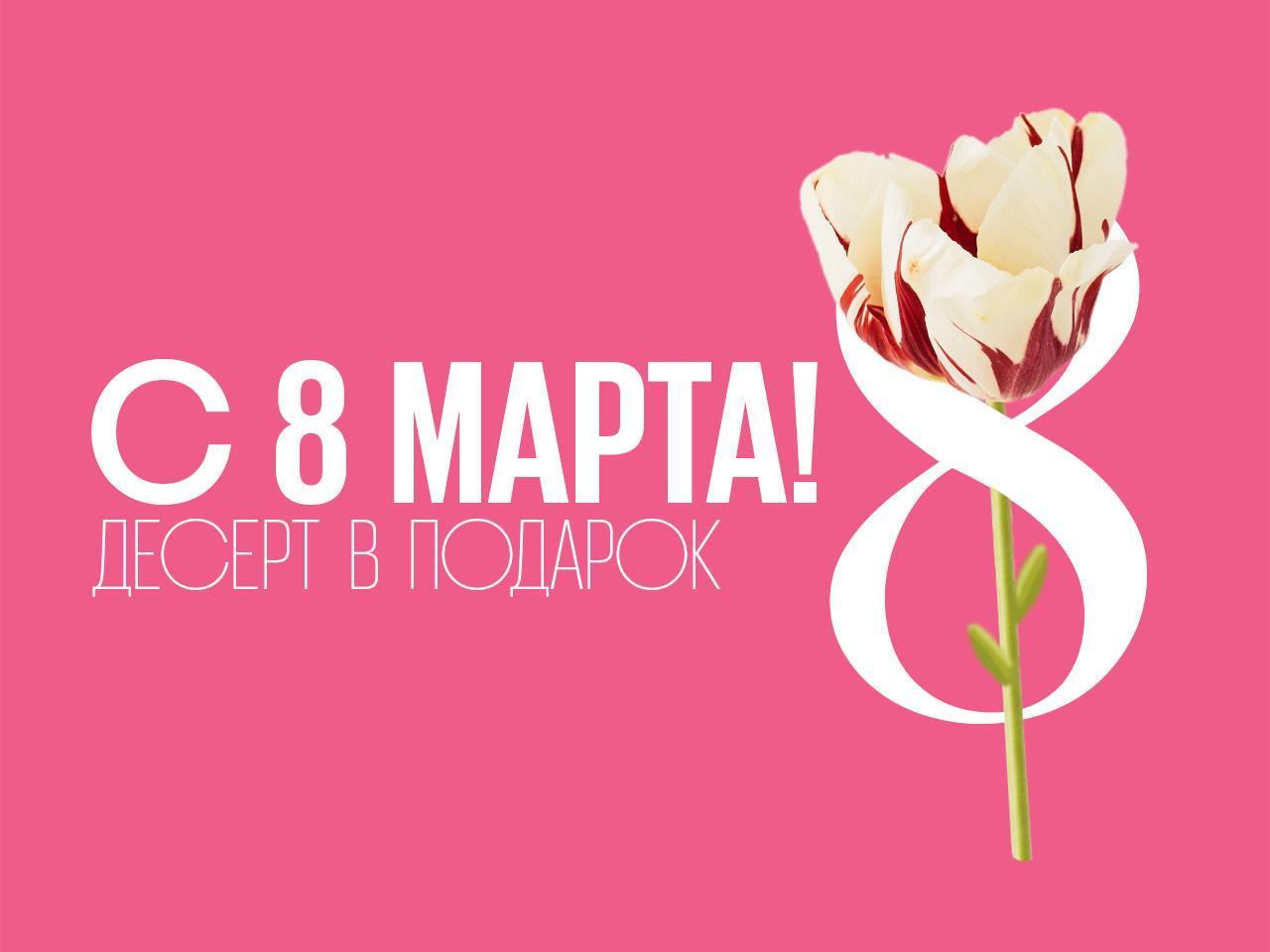 8 Марта в ресторанах VASILCHUKÍ Chaihona №1