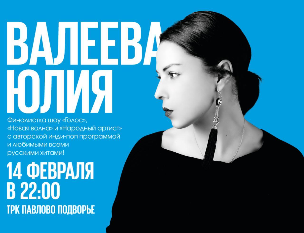 14 февраля в ТРК «Павлово Подворье»