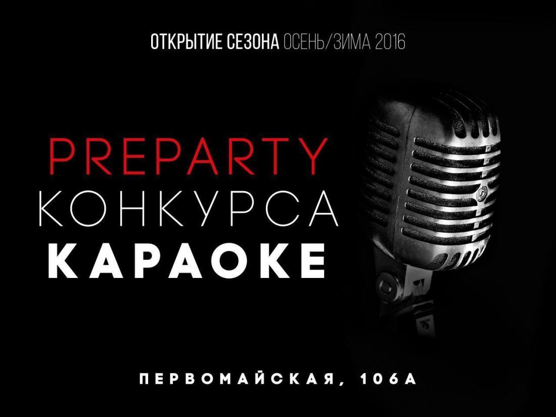 PREPARTY КОНКУРСА КАРАОКЕ!