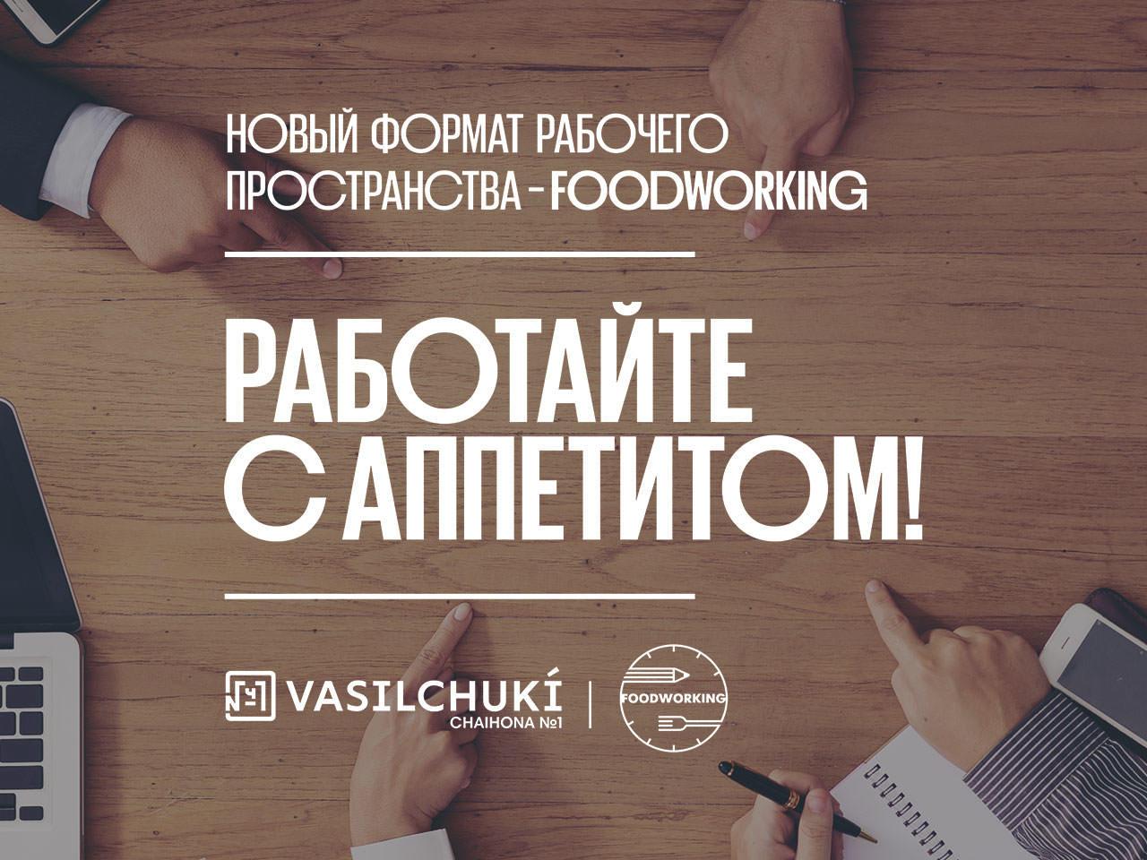 Работайте с аппетитом!