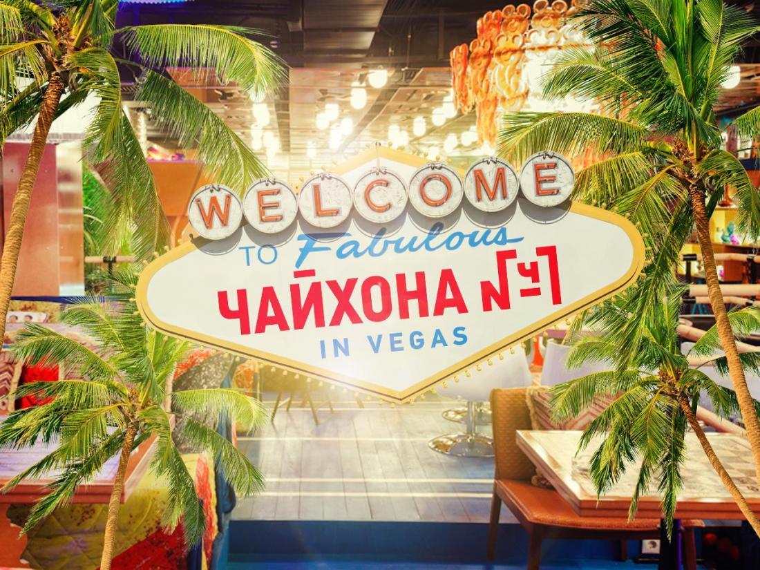 """Сорви куш в """"Vegas""""!"""