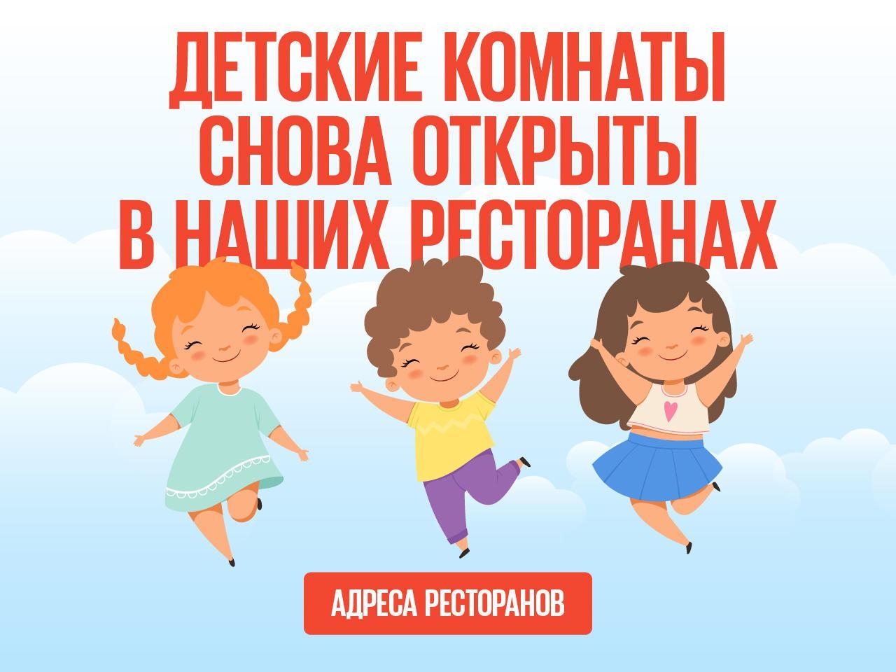 Детские игровые комнаты вновь открыты!