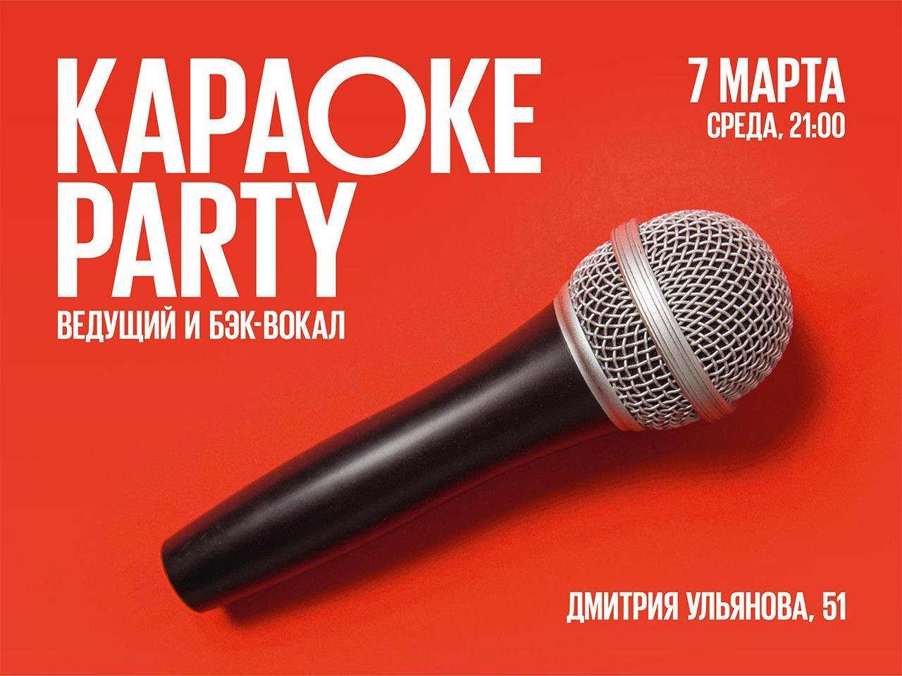 Караоке-вечеринка в Чайхоне №1 на ул. Дмитрия Ульянова!