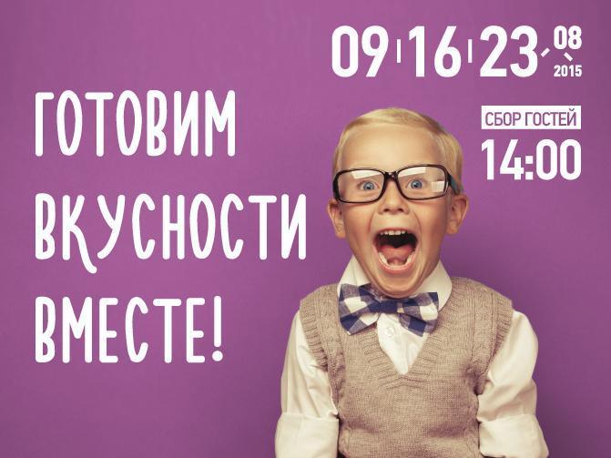 Детские кулинарные мастер-классы в Мытищах