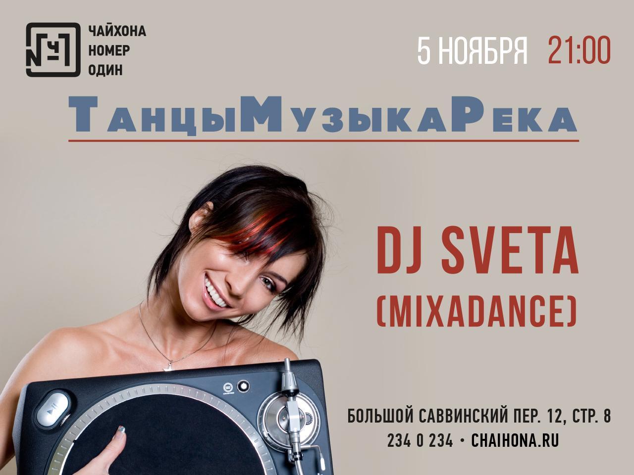 Танцы, музыка, река на Саввинской набережной!