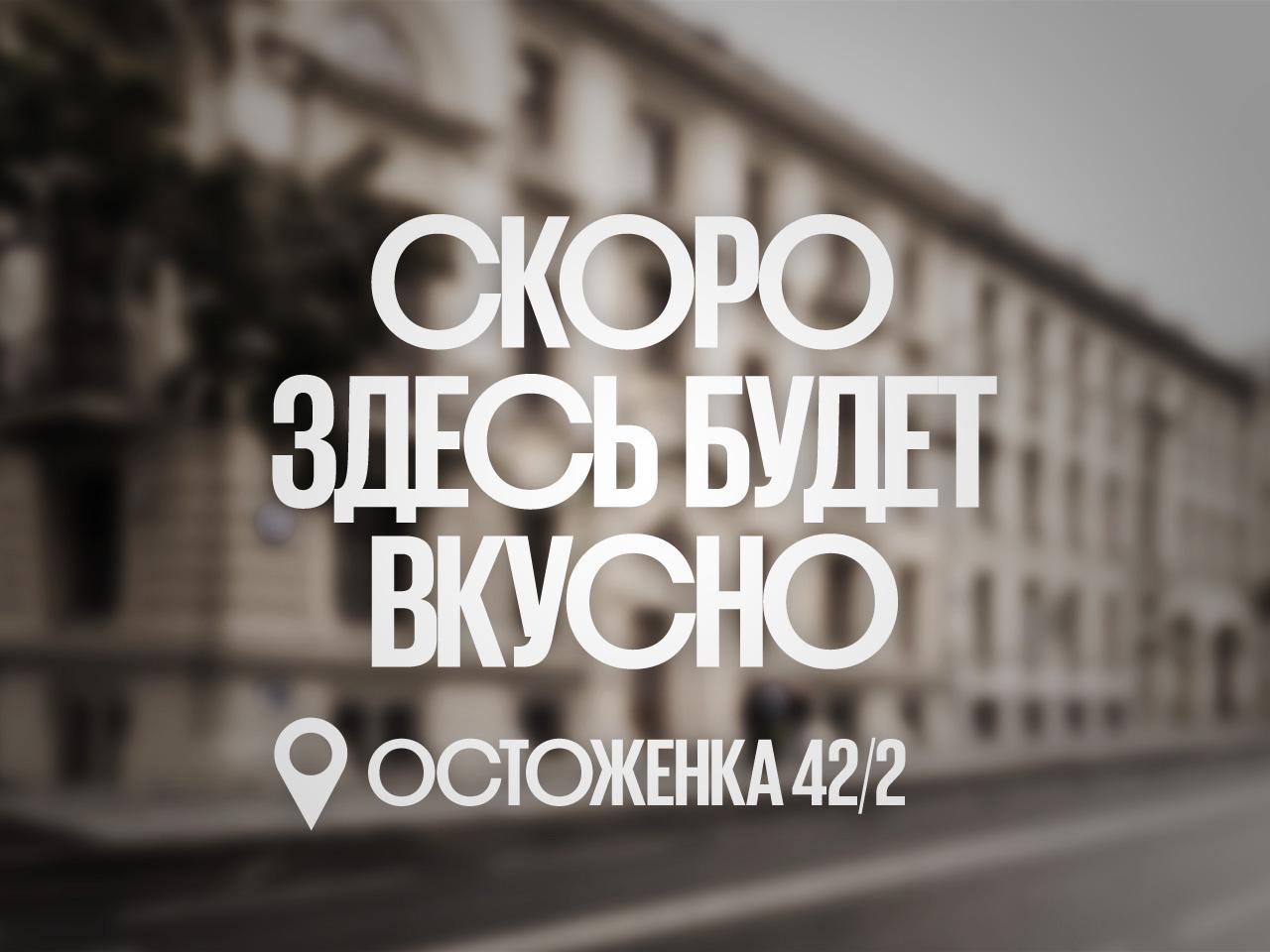 Скоро открытие Чайхона №1, ул.Остоженка, 42\2