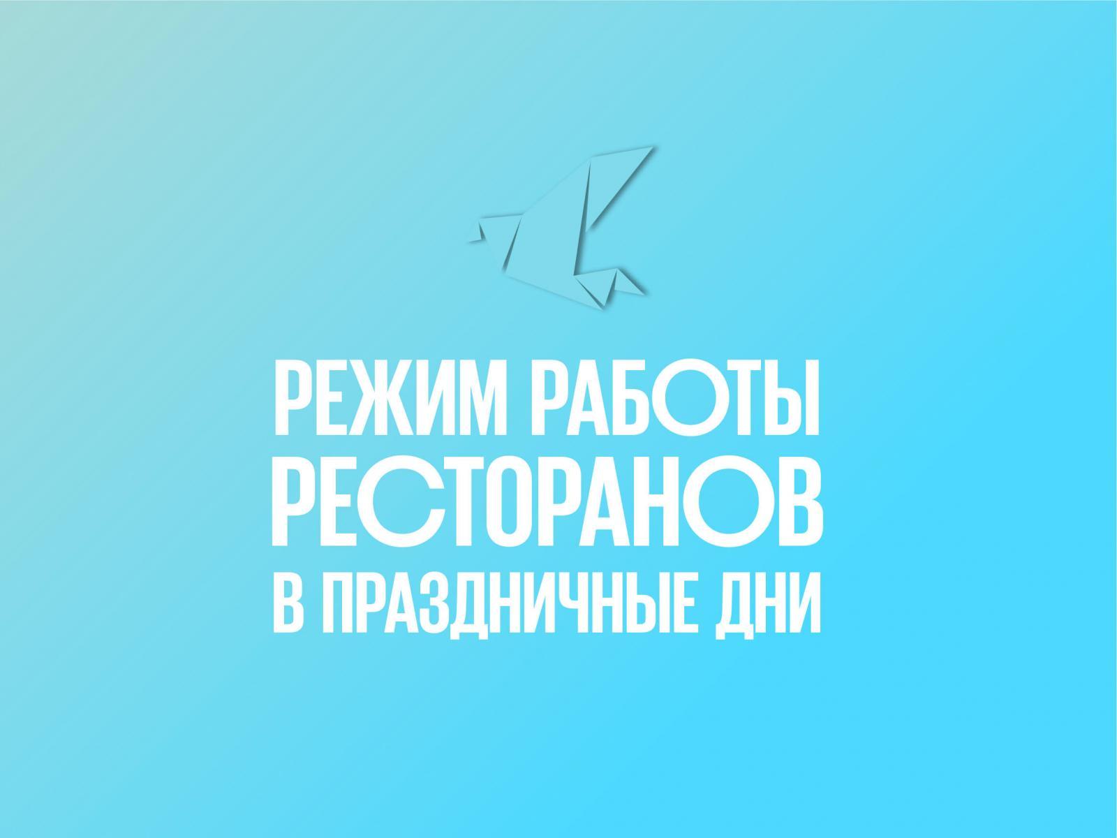 Режим работы в праздничные дни Москва