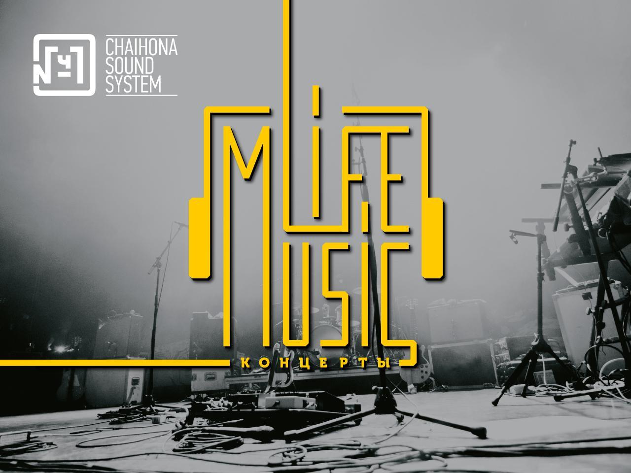 Chaihona Sound System: концерты живой музыки