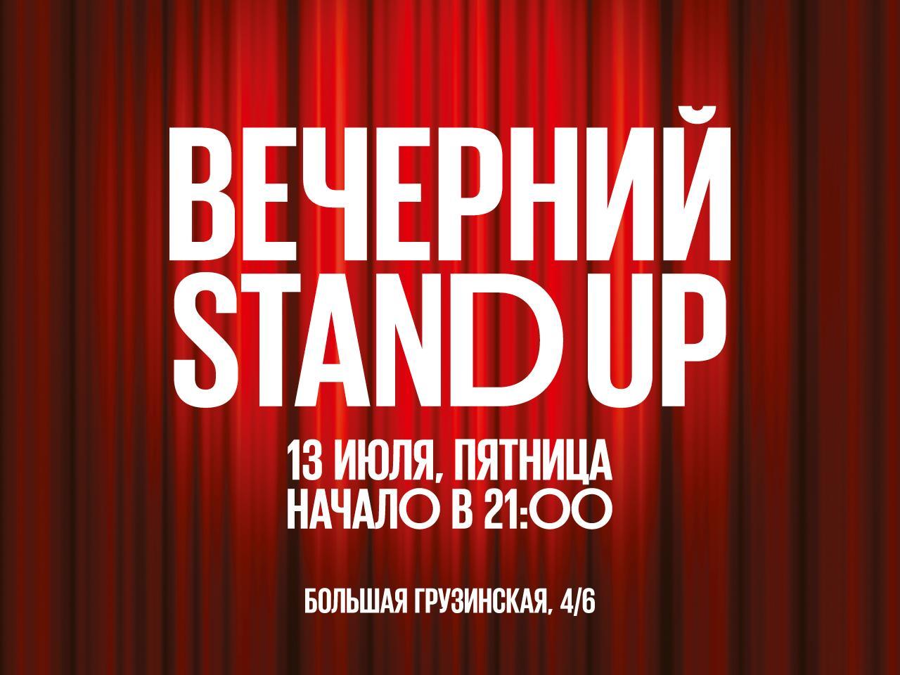 Вечерний Stand Up на Баррикадной